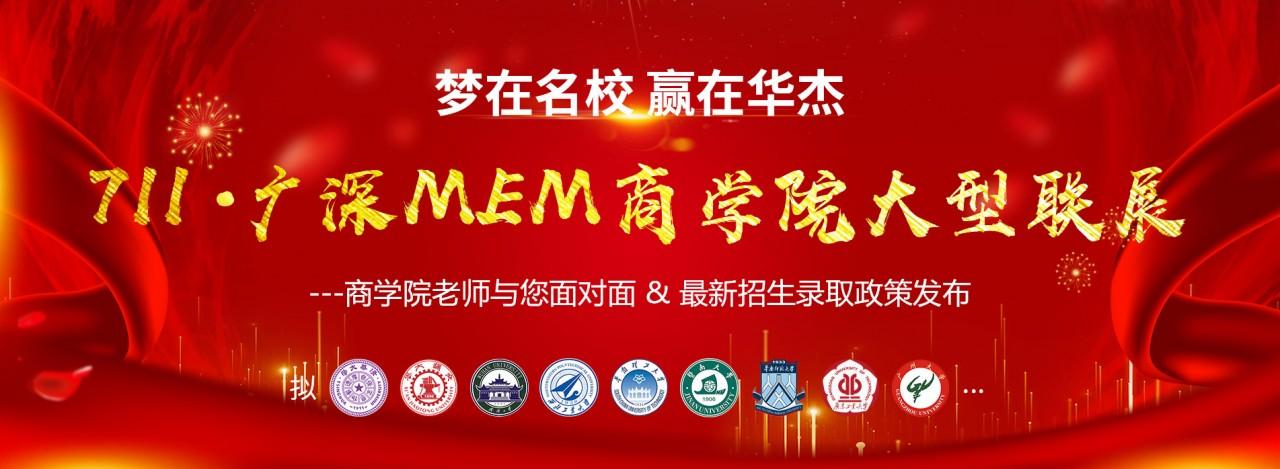 711-广深MEM商学院大型联展.jpg