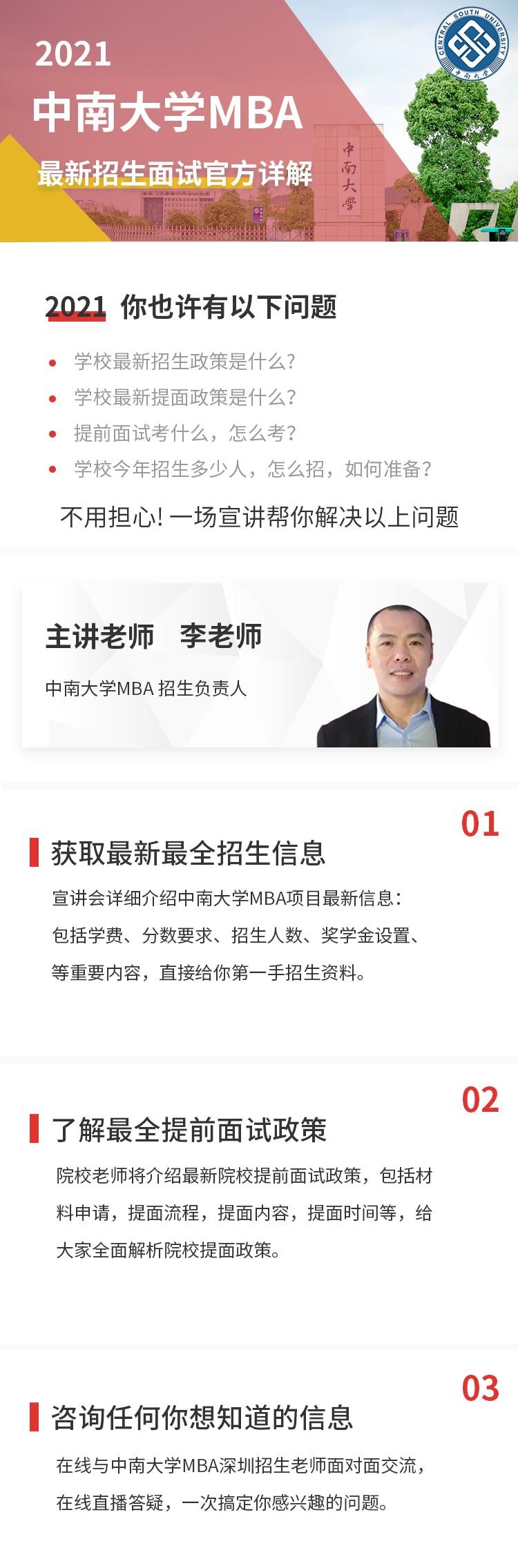 中南大学详情页.jpg